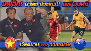 เวียดนาม แพ้อีก!! บอลโลก ยังไม่มีคะแนน โค้ชปาร์ค ปวดหัวแล้ว!! - แตงโมลง  ปิยะพงษ์ยิง - YouTube