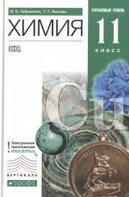 Химия Углубленный уровень класс Учебник Габриелян О  11 класс Учебник