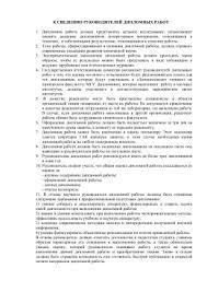 Требования к оформлению дипломной работы по направлению К СВЕДЕНИЮ РУКОВОДИТЕЛЕЙ ДИПЛОМНЫХ РАБОТ 1