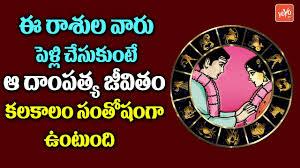 Horoscope Matching For Marriage In Telugu Astrology For Marriage In Telugu Yoyo Tv Channel