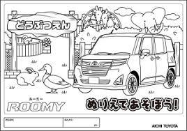 愛知トヨタのぬりえ おすすめ情報 愛知トヨタ