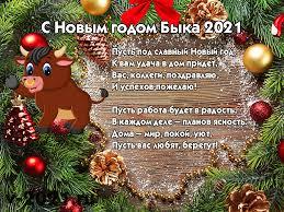 Официальные поздравления с Новым годом 2021 в прозе и в стихах