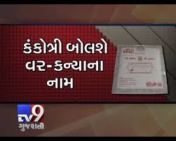 parents design elegant 'musical invitation cards' for daughter's Wedding Card Matter Gujarati Language parents design elegant 'musical invitation cards' for daughter's marriage tv9 gujarati Gujarati Wedding Invitation Cards Wording in English