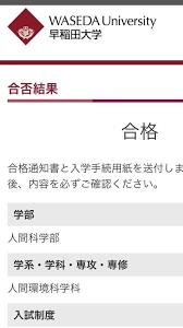 早稲田 合格 発表