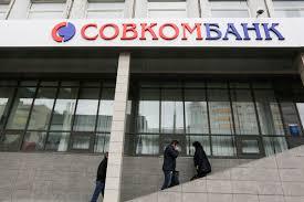 Совкомбанк увеличил долю в Росевробанке до % ВЕДОМОСТИ Совкомбанк увеличил долю в Росевробанке до 29%