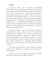 контрольная работа по муниципальному праву docsity Банк Рефератов контрольная работа по муниципальному праву