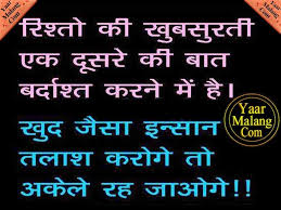 In Love Quotes Hindi Hindi Motivational Quotes Hd Wallpapers Windows