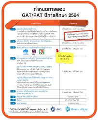 สทศ. ประกาศกำหนดการสมัครสอบ GAT/PAT และ วิชาสามัญ ปี 2564