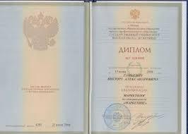 Гамыгин Виктор Александрович Диплом НИУ ВШЭ по специальности Маркетинг