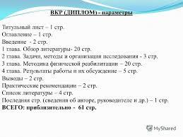 Презентация на тему Иванова Н Л к п н доцент ФГБОУ ВПО  11 ВКР ДИПЛОМ