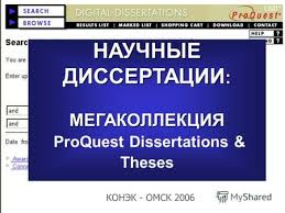 Презентация на тему proquest dissertations and theses Крупнейшая  НАУЧНЫЕ ДИССЕРТАЦИИ МЕГАКОЛЛЕКЦИЯ НАУЧНЫЕ ДИССЕРТАЦИИ МЕГАКОЛЛЕКЦИЯ proquest dissertations theses КОНЭК ОМСК 2006