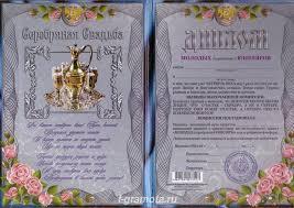 Диплом на годовщину Серебряная свадьба лет Диплом Серебряная свадьба 25 лет