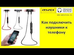 Инструкции - <b>Awei</b> | Официальный представитель в России