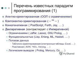 Презентация на тему Объектно ориентированное программирование  4 Перечень известных