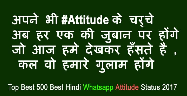 best attitude shayari in hindi