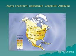 Презентация на тему Страны Северной Америки Цели урока  16 Карта плотности населения Северной Америки