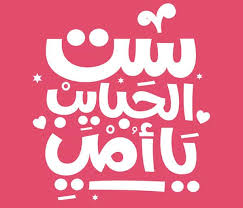 Homepage fonts categories fonts online unicode. Arabic Calligraphy Fonts 42 Free Ttf Photoshop Format Download Free Premium Templates