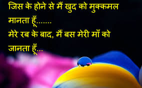 Latest Mothers Love Images And Quotes In Hindi Good Quotes