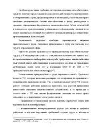 Основные социальные права человека и гражданина РФ Гарантии и  Контрольная Основные социальные права человека и гражданина РФ Гарантии и способы их обеспечения и