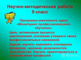Презентация на тему Дата рождения года Образование высшее  5 Научно методическая