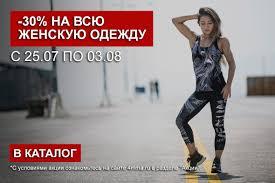 Интернет-магазин спортивной экипировки, одежды для ...