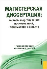 Магистерская диссертация Методы и организация исследований  Магистерская диссертация Методы и организация исследований оформление и защита