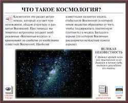 Реферат Вселенная которую я выбираю Модель Вселенной Лео Шарка  Пометки Здесь интересен сам факт появления множества теорий о происхождении Вселенной за десять лет Такое впечатление будто ученый мир внезапно проснулся