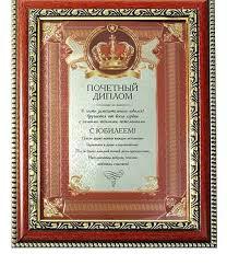 mtsvadba ru студия праздников Маританна диплом С юбилеем артикул 882655