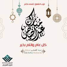 ثوب الشفق - عيد اضحى مبارك لكل احبابنا كل عام وأنتم بالف...