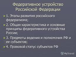 Презентация на тему Федеративное устройство Российской Федерации  1 Федеративное устройство Российской Федерации
