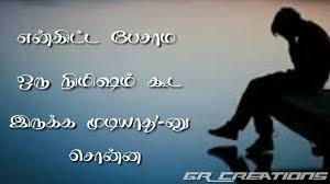 tamil whatsapp status sad love lines