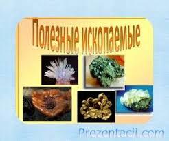 Презентация Полезные ископаемые класс com Полезные ископаемые