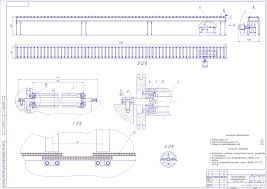 Курсовая работа конвейер скачать Чертежи РУ Курсовой проект Проектирование роликоприводного конвейера с цепным транспортером для транспортировик приспособления спутника