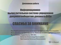 Презентация на тему Дипломная работа Информационно  24 Дипломная работа
