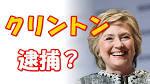 「FBIがクリントン財団を捜査」の画像検索結果