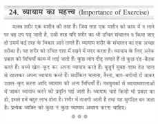 essay on benefits of physical exercise essay topics essay on benefits of exercise essay writing benefits of exercise
