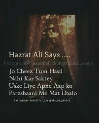 12026025 Waah Quotes Eng Hindi Urdu Imam Ali Quotes