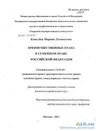 права в семейном праве Российской Федерации Преимущественные права в семейном праве Российской Федерации
