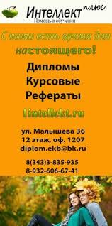Дипломы курсовые Екатеринбург ХМАО Урал Интел ВКонтакте Дипломы курсовые Екатеринбург ХМАО Урал quot Интел
