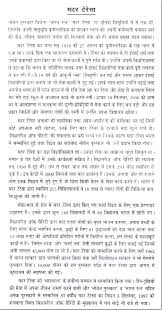 essay on mother teresa in hindi english essay speech english essay  biography of mother teresa in hindi