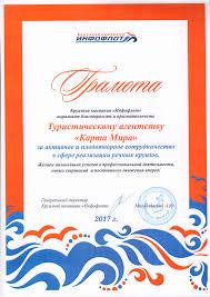 Награды Карта мира Ярославль Речные круизы из Ярославля Москвы  2017