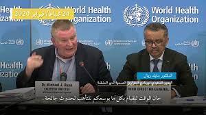 كيف استجابت منظمة الصحة العالمية لكوفيد-19 - YouTube