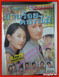 นิตยสารเรื่องย่อละครโทรทัศน์ บ้านร้อยดอกไม้ โดย วรนุช วงศ์สวรรค์ อัษฏาวุธ  เหลืองสุนทร ปี2548 - ร้านหนังสือเก่าMegabooks4u ขายหนังสือมือสอง  หนังสือเก่า : Inspired by LnwShop.com