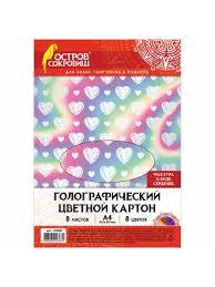 <b>Цветной картон</b> А4 голографический, 8 листов, 8 цветов, 230 г/м2