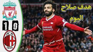 هدف صلاح الاول 1-0 مبارة ليفربول و ميلان و جنون المعلقين - YouTube