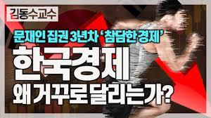 집권 3년차 참담한 경제 성적표, 한국경제 왜 거꾸로 달리는가? - YouTube