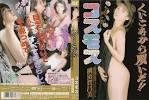 横須賀昌美の最新おっぱい画像(16)