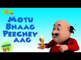 motu bhaag chey aag motu patlu in hindi 3d animation cartoon for kids as on nickelodeon