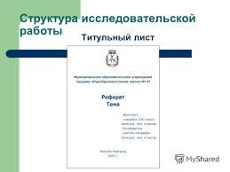 Титульный лист доклад школа vttdvru титульный лист школа доклад