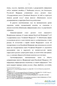 тенденции развития официально делового стиля служебного документа  Основные тенденции развития официально делового стиля служебного документа в постсоветский период